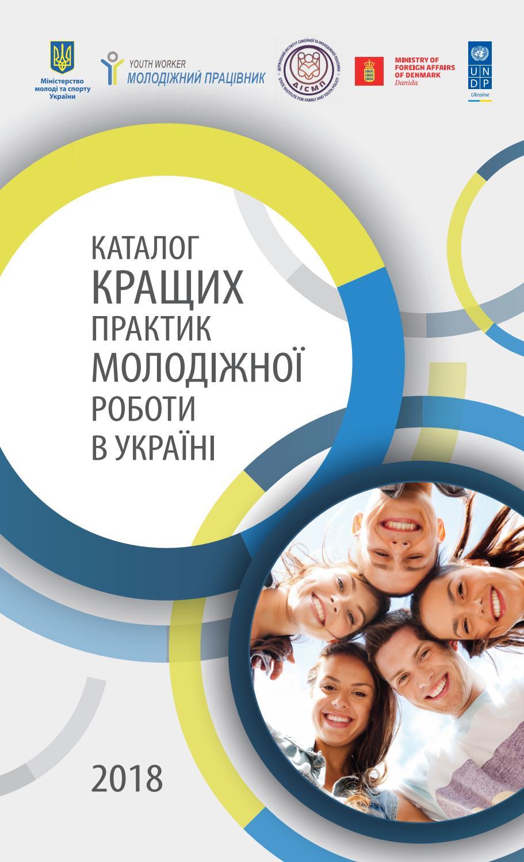 КАТАЛОГ КРАЩИХ ПРАКТИК МОЛОДІЖНОЇ РОБОТИ В УКРАЇНІ 2018 by United Nations  Development Programme in Ukraine - issuu 56c3435182ddf