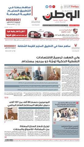 944c6ea7c822a عدد الخميس 3 1 2019 by Al Masry Media Corp - issuu