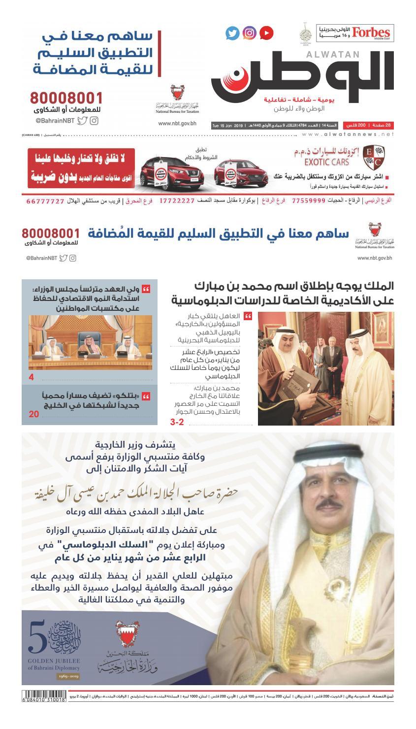 913a7d3ac Alwatan 15 JAN 2019 by Alwatan_BH - issuu