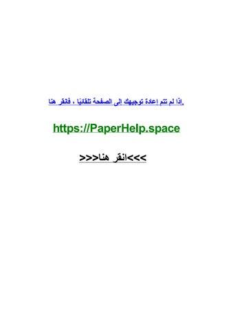 فارس عباد سورة الكهف Mp3 تحميل By Jameswgzv Issuu