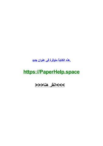 حوار بين شخصين بالانجليزي عن المعلم By Codyqjqmc Issuu