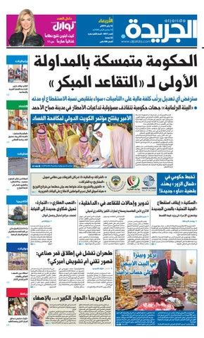 ed6a5bb304384 عدد الجريدة الاربعاء 16 يناير 2019 by Aljarida Newspaper - issuu