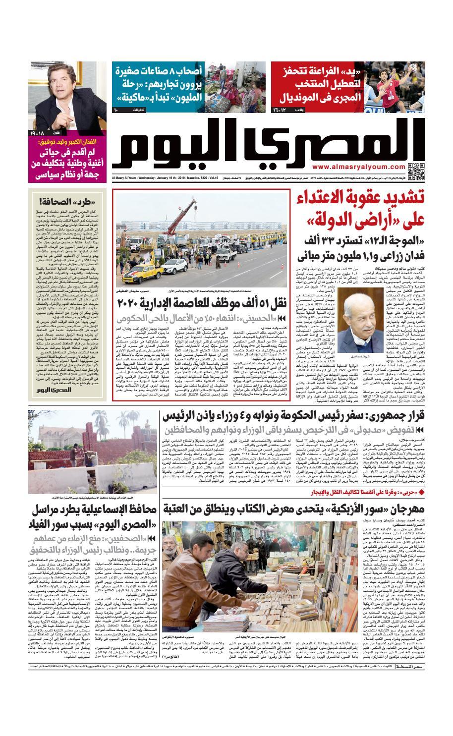 46df38da849a4 عدد الاربعاء 16-01-2019 by Al Masry Media Corp - issuu