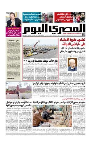 159a2e1d31a19 عدد الاربعاء 16-01-2019 by Al Masry Media Corp - issuu