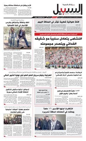 527a1acd44ed1 عدد الأربعاء 16 كانون الثاني 2019 by Assabeel Newspaper - issuu