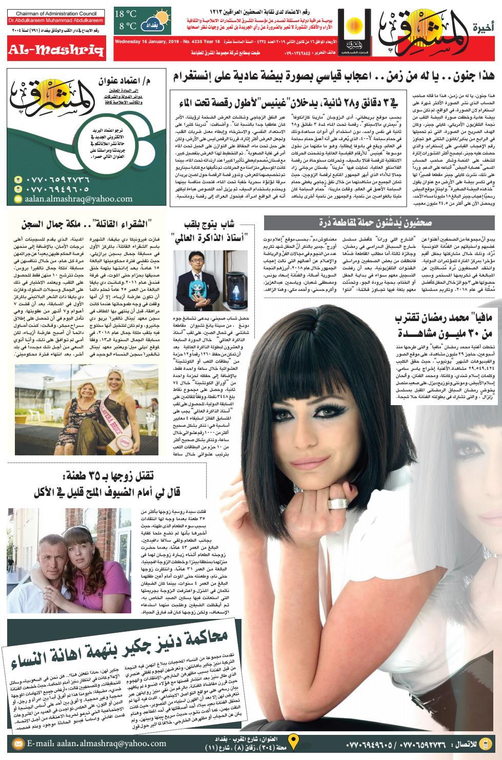 b97347168 4234 AlmashriqNews by Al Mashriq Newspaper - issuu