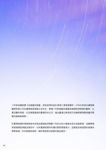 Page 36 of 專家觀點:回首十年C2C,回收循環覓商機 - KPMG永續發展顧問公司 黃正忠