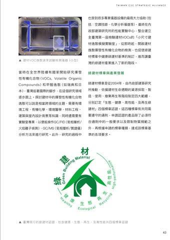 Page 45 of 專家觀點:臺灣綠建材標章發展與未來展望 - 北科大建築系 邵文政副教授