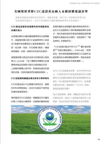 Page 51 of 循環經濟產品之規範發展 - 從C2C認證發展趨勢觀察