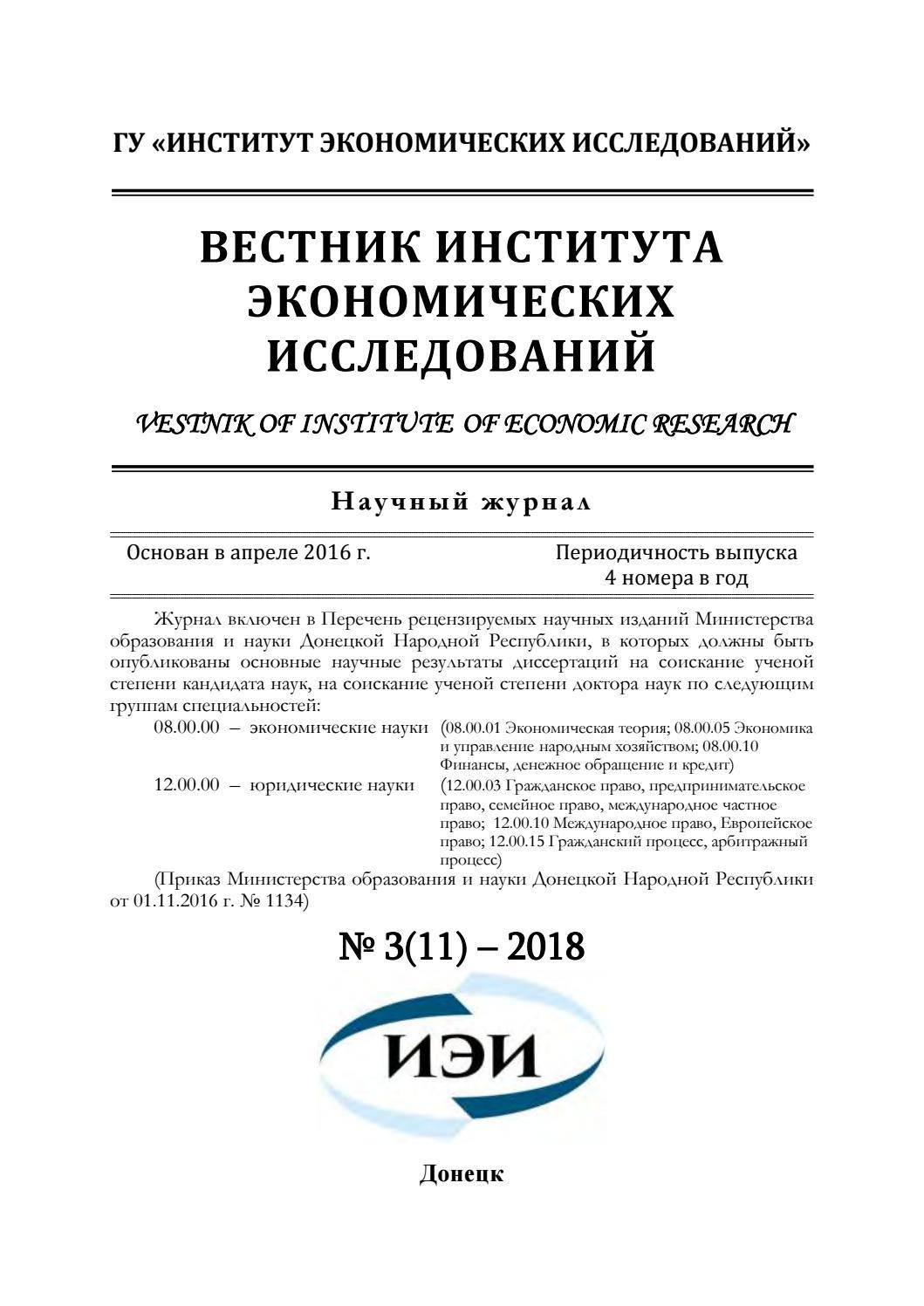 ed42f99882e 2018 № 3 (11) by Институт экономических исследований - issuu