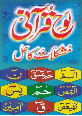 Loh e Quran Mushkilat Ka Hal PDF Book Free Download by
