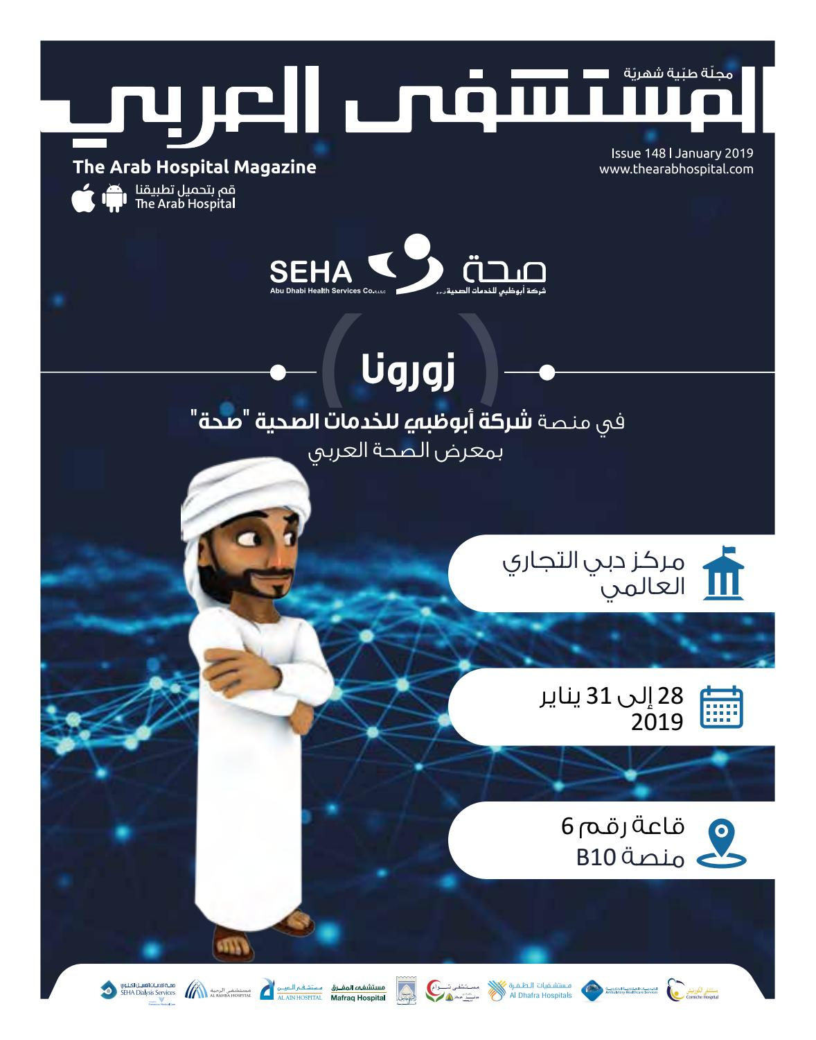 1232fdc9f The Arab Hospital Magazine issue 148 by The Arab Hospital Magazine - issuu