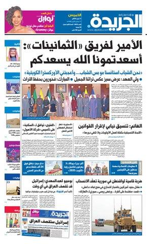 692e2a182334d عدد الجريدة الخميس 17 يناير 2019 by Aljarida Newspaper - issuu