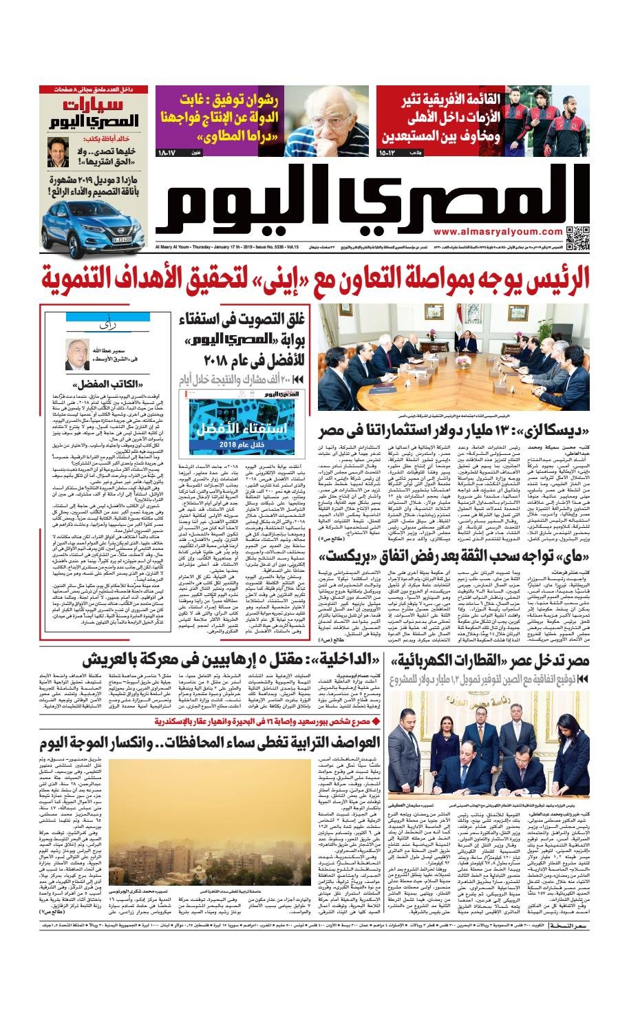 9f25a5be8 عدد الخميس 17/1/2019 by Al Masry Media Corp - issuu