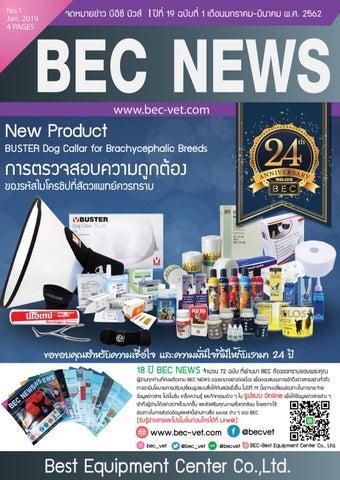 Bec news online ปีที่ 19 ฉบับที่ 1 เดือนมกราคม-มีนาคม 2562 by BEC