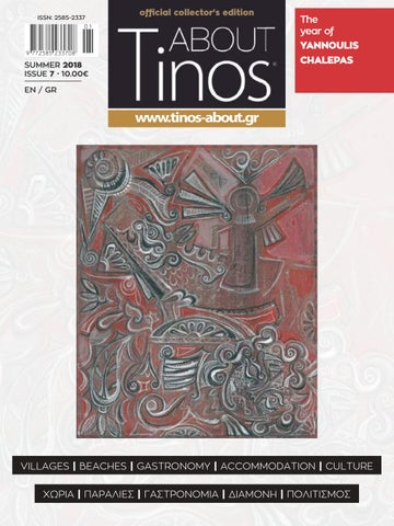 Tinos About (issue 7 - summer 2018) by Tinos About - issuu 6eb86904450