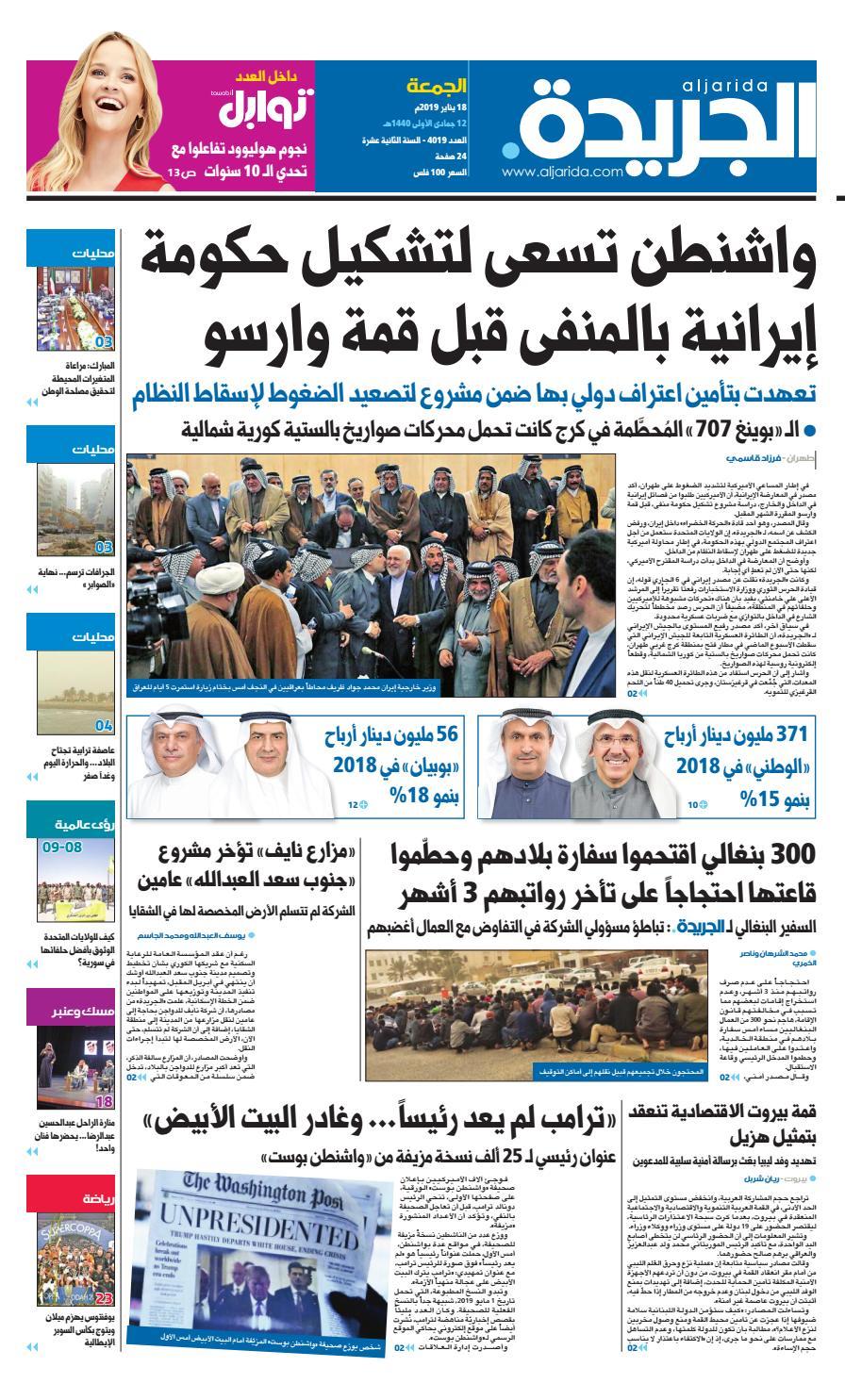 504f09a65cec5 عدد الجريدة الجمعة 18 يناير 2019 by Aljarida Newspaper - issuu