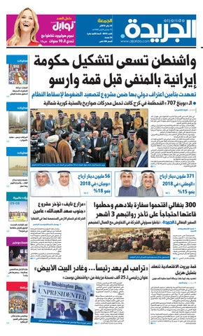 5d43516f9814f عدد الجريدة الجمعة 25 يناير 2019 by Aljarida Newspaper - issuu
