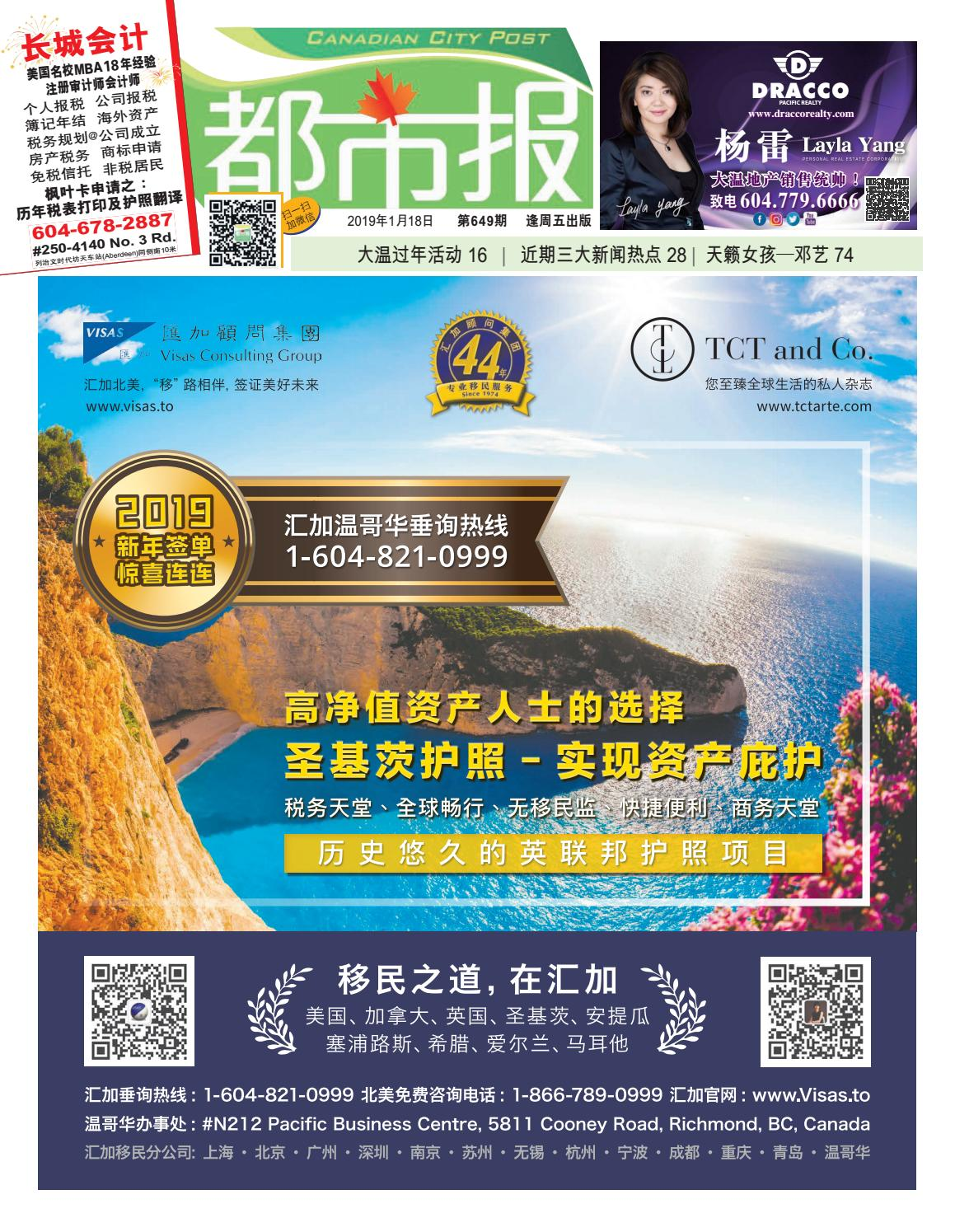 Sing Tao Canadian City Post 20190118 By Sing Tao Vancouver 星島