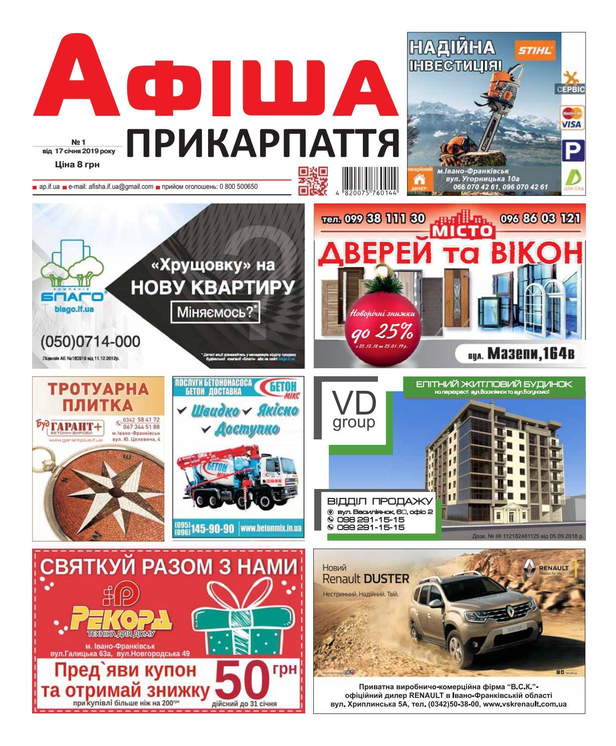 Афіша Прикарпаття №1 by Olya Olya - issuu 7b0b8bfdfcc6b