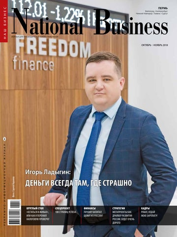 faece6fc4 National Business-Пермь № 6 (119) Ноябрь 2018 by National Business ...