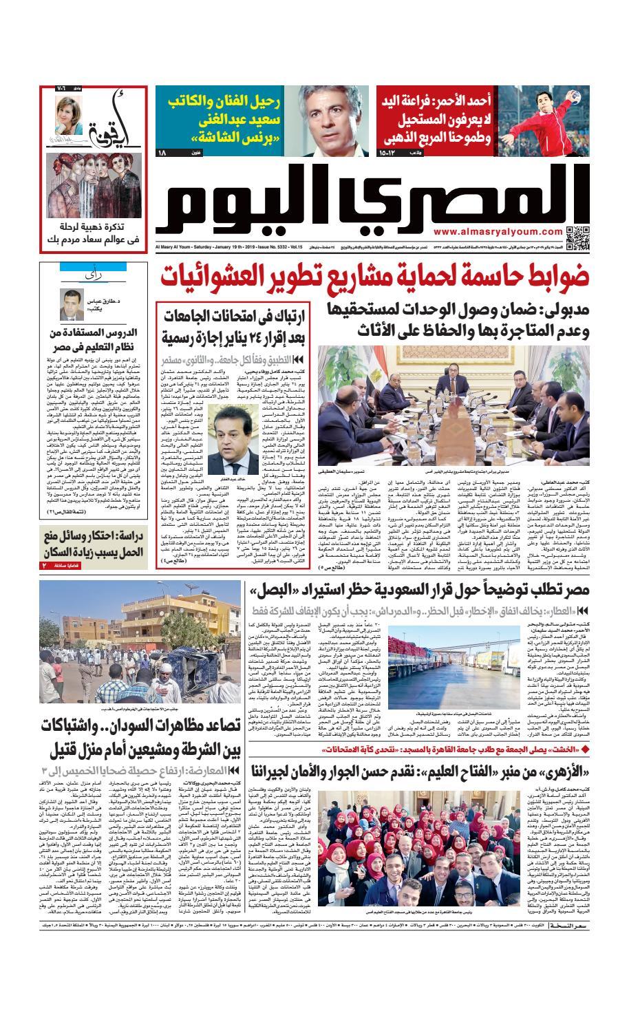 8b76df70a61cc عدد السبت 19-01-2019 by Al Masry Media Corp - issuu
