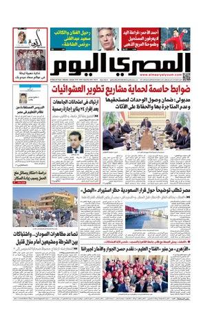 84eabde0b عدد السبت 19-01-2019 by Al Masry Media Corp - issuu