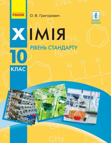 Хімія 10 Григорович by Ruban Alla - issuu a98de8fac5165