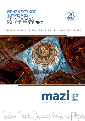 8388c94afdb Mazi Travel & events. Κατάλογοι προσφορών για ταξίδια και εκδρομές