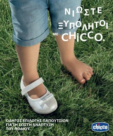 Chicco Greece Paidika Rouxa Papoutsia Paixnidia • Fylladia - Prosfores 2c01b04c8ef