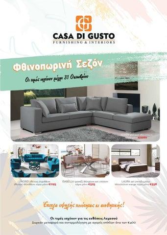 cd7456dfcf7 Casa di Gusto Κύπρου. Κατάλογος με προσφορές σε έπιπλα