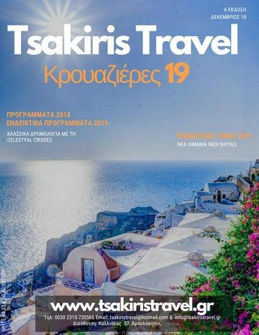 4708722a29b Tsakiris Travel με ταξίδια & διακοπές. Κατάλογοι προσφορών Τσακίρης