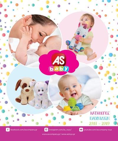 As Company Toys Epitrapezia Paidika Paixnidia • Fylladia - Prosfores 11420eb7e89