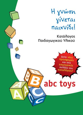 Abctoys Paidika Paixnidia Yliko Paidagogiko • Fylladia - Prosfores 0120910cebb