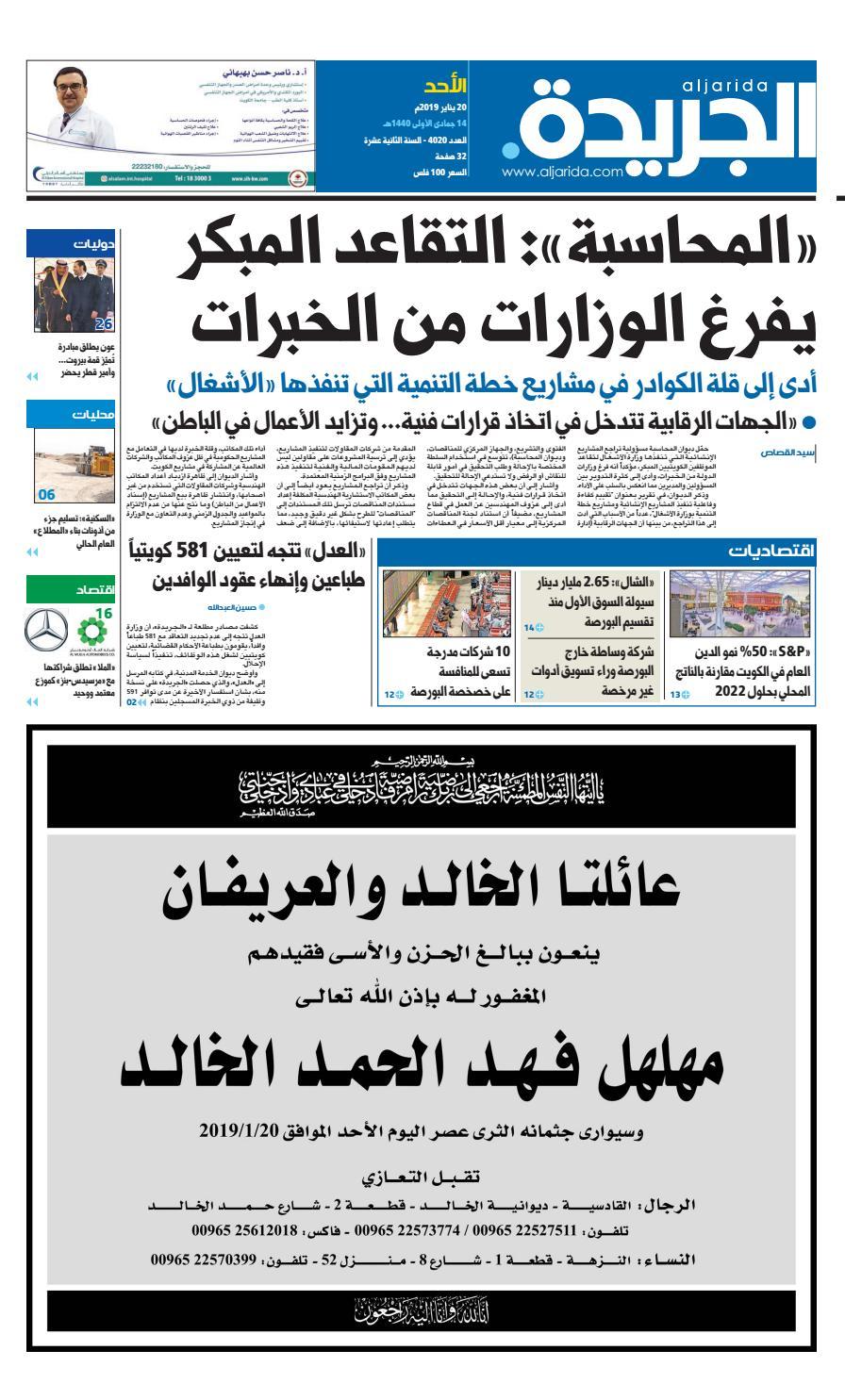 31db65ba3 عدد الجريدة الأحد 20 يناير 2019 by Aljarida Newspaper - issuu