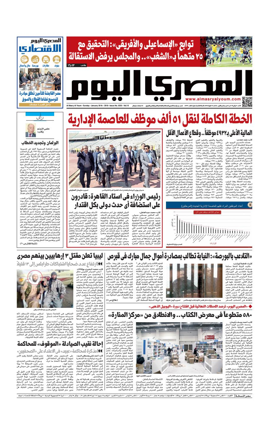 3eff577835b2a عدد الاحد 20-01-2019 by Al Masry Media Corp - issuu