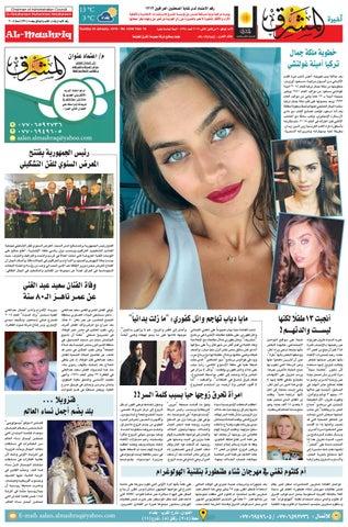 1676e2b61 4238 AlmashriqNews by Al Mashriq Newspaper - issuu