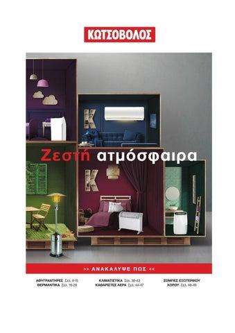Κωτσόβολος προσφορές. Kotsovolos φυλλάδιο με οικιακές συσκευές e0c6f0bf609