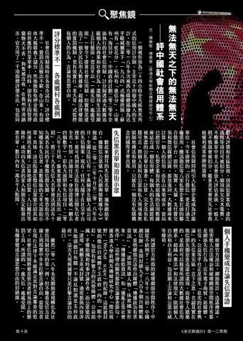 Page 4 of 無法無天之下的無法無天—— 評中國社會信用體系