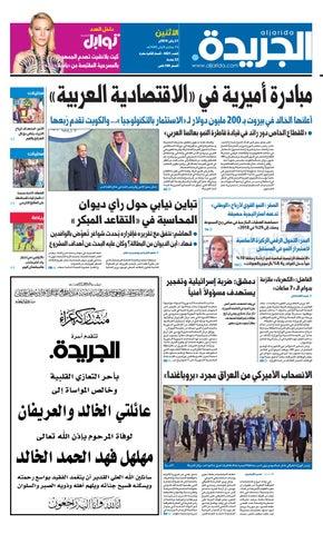103b70d89 عدد الجريدة الأثنين 21 يناير 2019 by Aljarida Newspaper - issuu