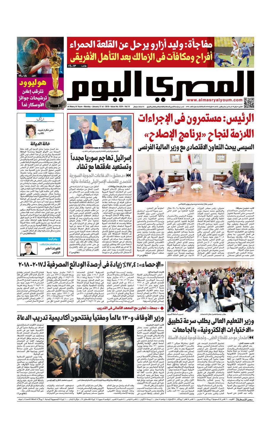 7d5e4b9ed عدد الاثنين 21-01-2019 by Al Masry Media Corp - issuu
