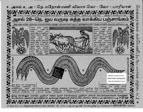 Jaya Varusha Tamil Pambu Panchangam-2014-15 by Sivakumar