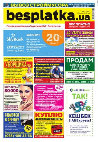 8c194beb41e Besplatka  3 Харьков by besplatka ukraine - issuu