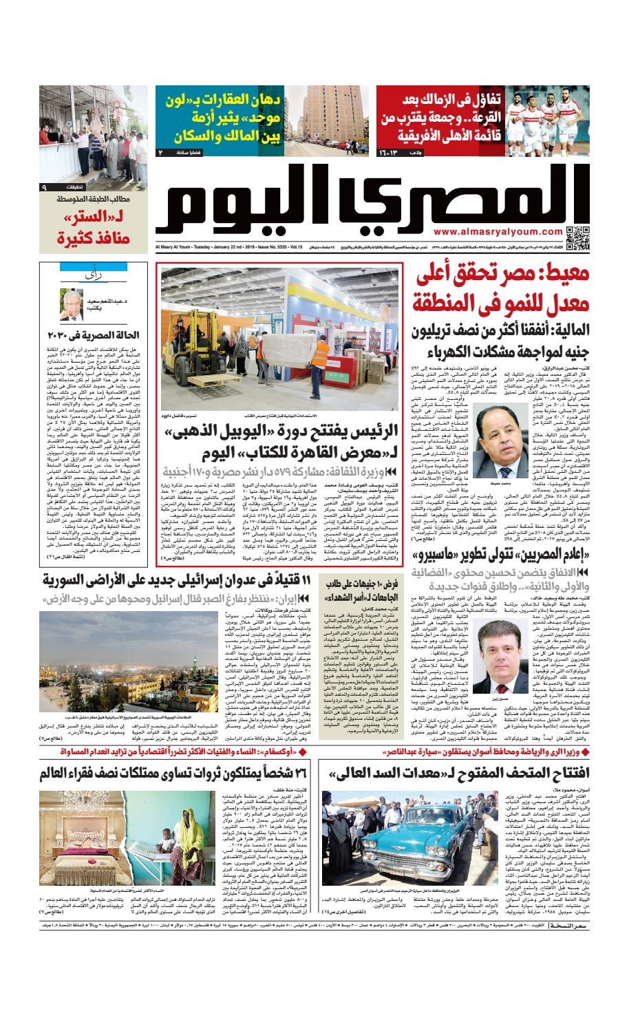 866230ad8 عدد الثلاثاء 22-01-2019 by Al Masry Media Corp - issuu
