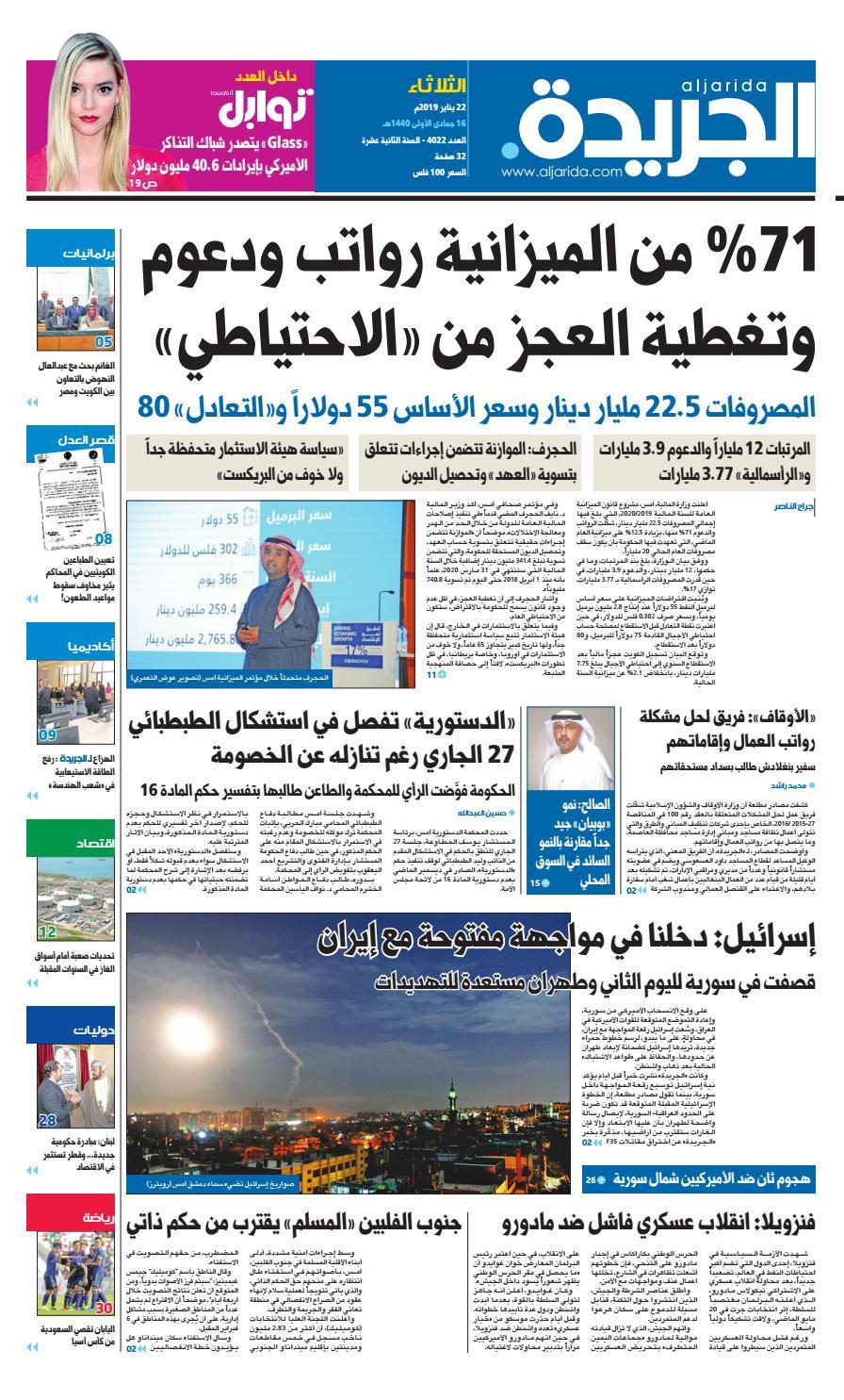 ead4ac232283e عدد الجريدة الثلاثاء 22 يناير 2019 by Aljarida Newspaper - issuu