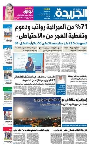 ea494a142 عدد الجريدة الثلاثاء 22 يناير 2019 by Aljarida Newspaper - issuu