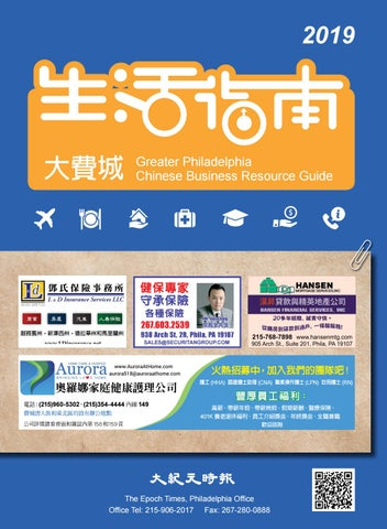 2019 Business Resource Guide By 時尚精英 Premier