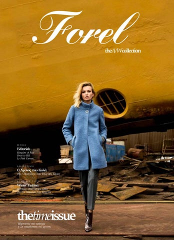 f2f7337e2da6 Forel - Γυναικεία Μόδα. Fashion Magazine for Forel fashion brand