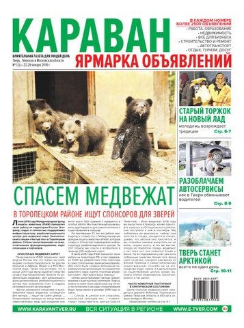 Караван Ярмарка объявлений №1 by Nataly Ivanova - issuu aef9c33009c50