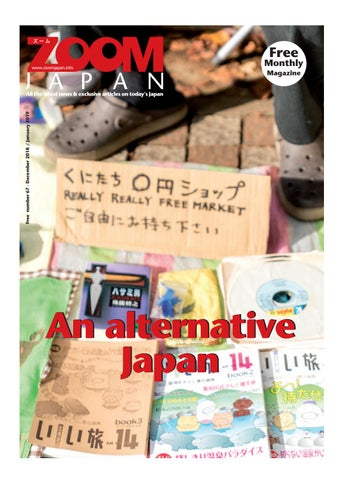 ZOOM JAPAN No.67 Dec.2018 by A Concept Limited - issuu 6c6d3aee4260